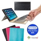 i-Rocks IRC32K iPad Air/Air2共用 藍牙鍵盤皮套