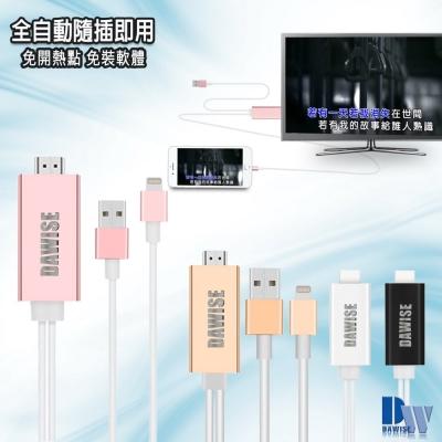 HM07自動款iPhone/iPad HDMI鏡像影音線(隨插即用)