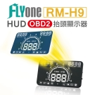 FLYone RM-H9 LED全白光 HUD OBD2 抬頭顯示器