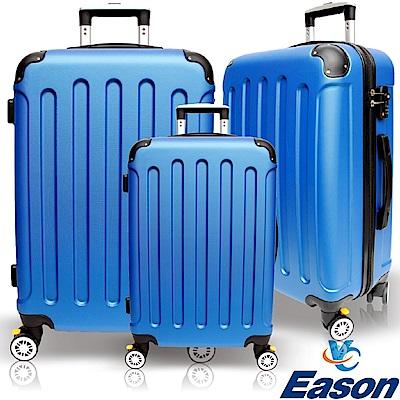 YC Eason 西雅圖三件組海關鎖款ABS行李箱 藍色