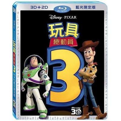 玩具總動員3  3D+2D 雙碟限定版  藍光 BD