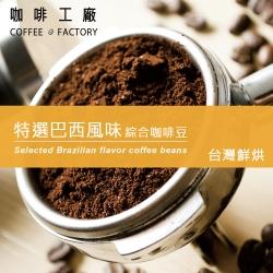 咖啡工廠 台灣鮮烘綜合咖啡豆-特選巴西(450g)