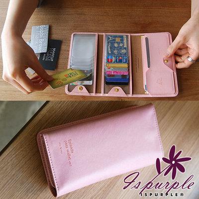 iSFun-優雅皮紋-長版摺疊卡片手拿包-二色