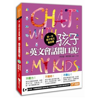 第一本親子英文會話書:孩子,英文會話開口說!(附MP3光碟)