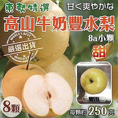 【天天果園】東勢特選高山牛奶豐水梨(每顆200g) x8顆