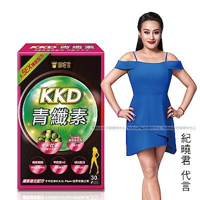 紀曉君代言 御姬賞-KKD青纖素30顆 x1入 (升級版)