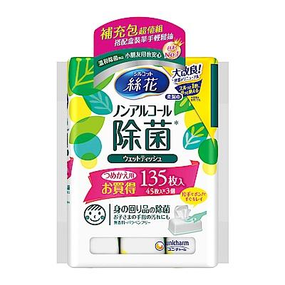 絲花無酒精除菌濕巾補充包45片*3包/組
