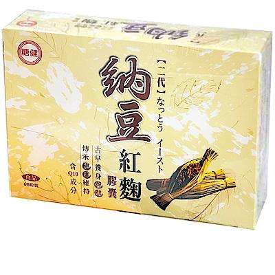 台糖 糖健 二代納豆紅麴膠囊3盒(60粒/盒)