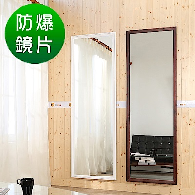 BuyJM實木防爆鏡面大壁鏡/掛鏡/寬60x高180cm-免組