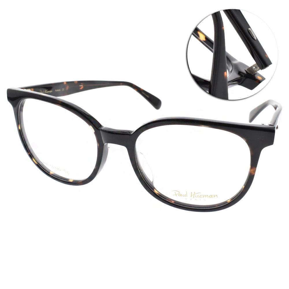 PAUL HUEMAN眼鏡 韓系百搭/琥珀棕 板料#PHF5074D C04