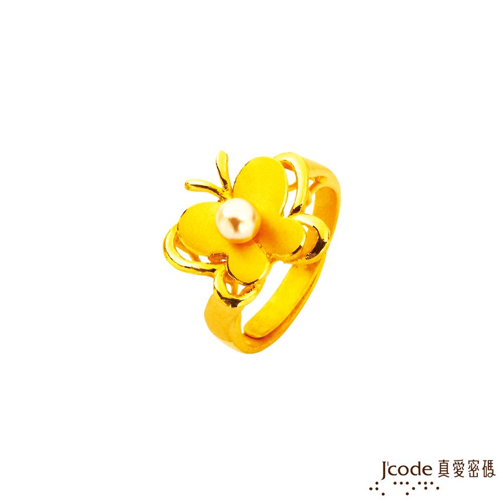 J'code真愛密碼 相伴飛舞黃金戒指