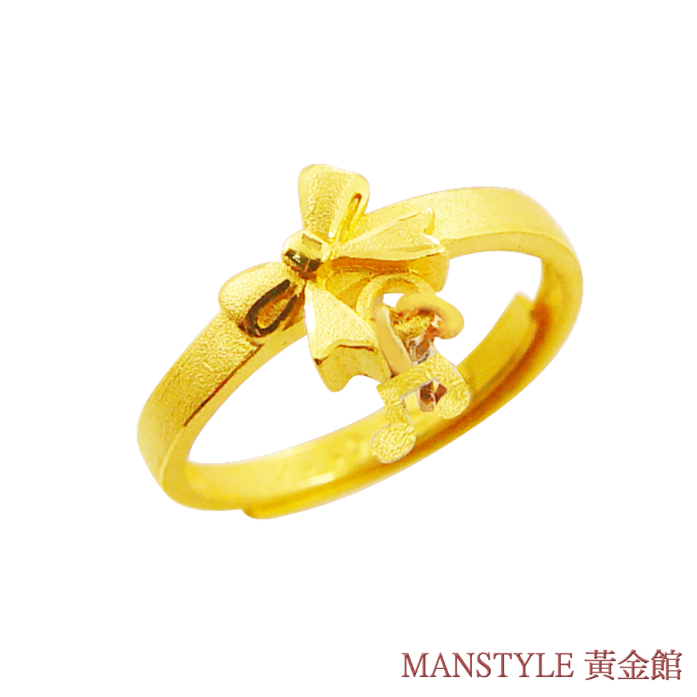 MANSTYLE 幸福圓舞曲 黃金戒指 (約0.88錢)