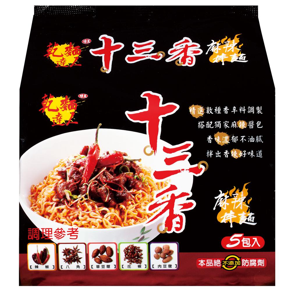 味王 十三香麻辣拌麵(5入/袋)