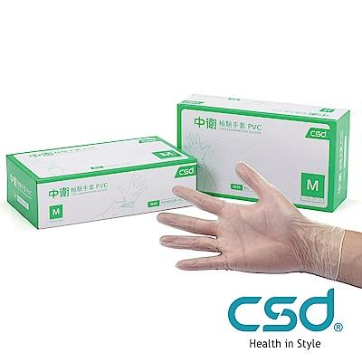 中衛 PVC檢驗手套-無粉(100支x 2盒入)