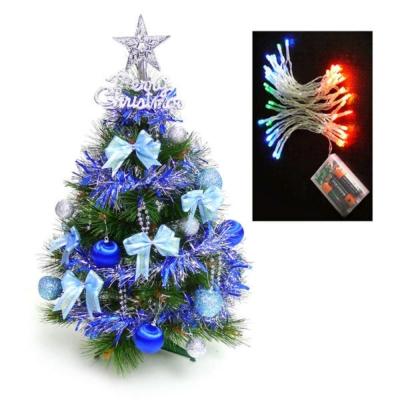 台製 2 尺( 60 cm)綠松針葉聖誕樹(+藍銀色系)+LED 50 燈電池彩光