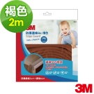 3M 兒童安全防撞邊條2M-褐色