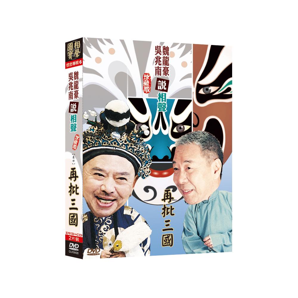 相聲國寶-6 (卷四) 再批三國DVD+CD