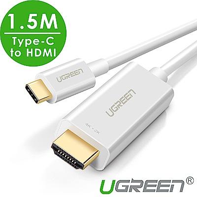 綠聯 USB Type-C to HDMI傳輸線 1.5M