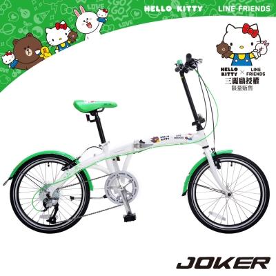 《JOKER》傑克牌 KITTY X LINE FRIENDS 20吋9速折疊車 綠