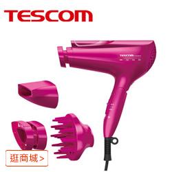 TESCOM膠原蛋白吹風機