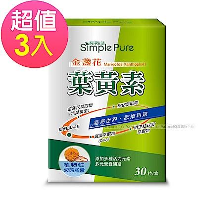 純淨生活-金盞花葉黃素30粒/盒-3入