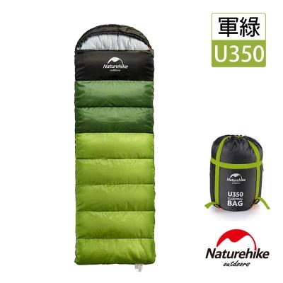 Naturehike 升級版 U350全開式戶外保暖睡袋 軍綠-急