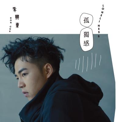 朱興東/孤獨感(1CD)