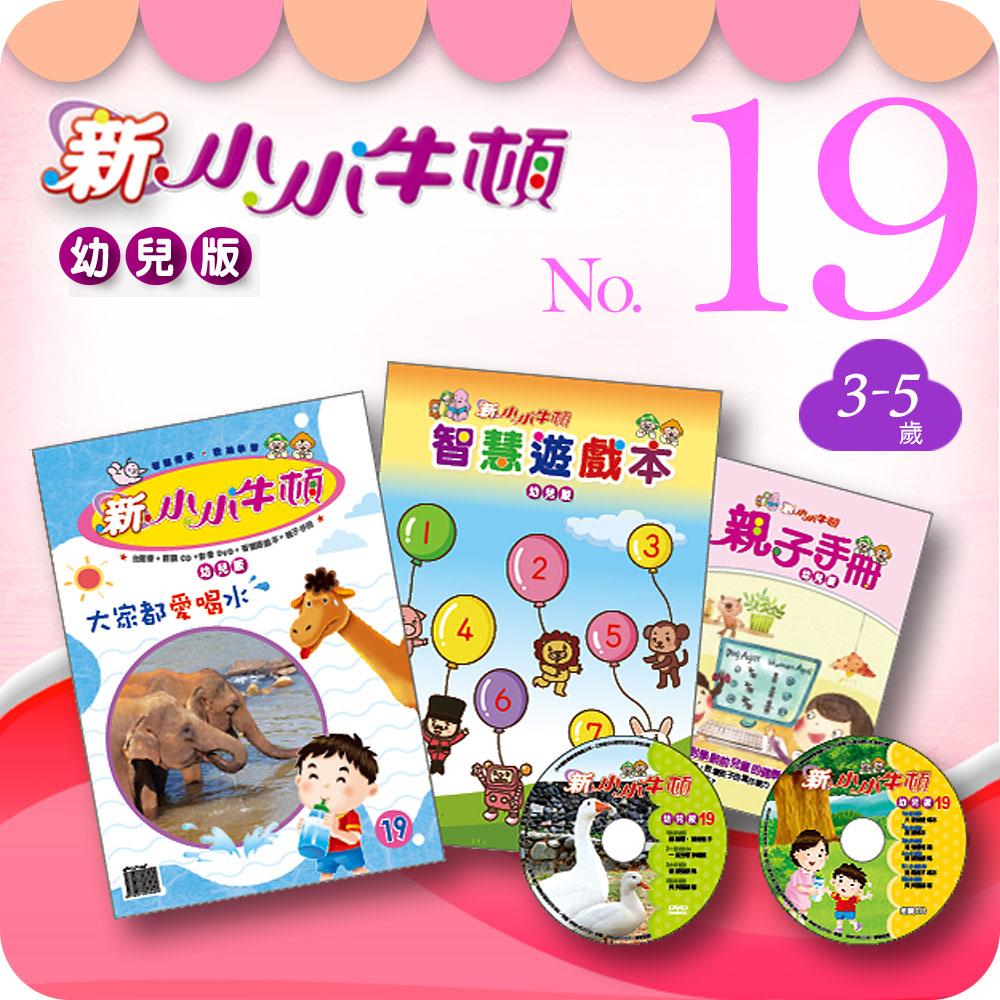 【新小小牛頓019期】幼兒版 (3-5歲適讀)