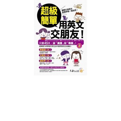 超級簡單用英文交朋友!(附1MP3)