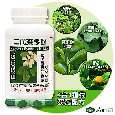 赫而司 FASLIM-EGCG二代茶多酚4合1膠囊(90顆/罐)