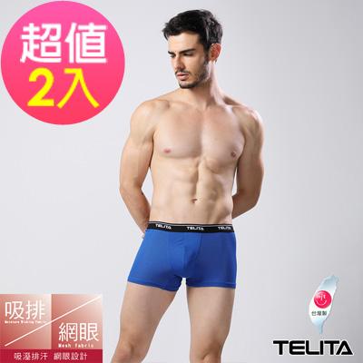 男內褲 吸溼涼爽運動平口褲/四角褲 藍色  2件組 TELITA