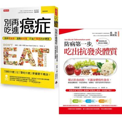 防病第一步,吃出抗發炎體質+別再吃進癌症 2書合售