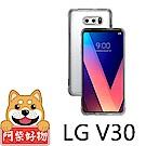 阿柴好物 LG V30 強化防摔抗震空壓手機殼