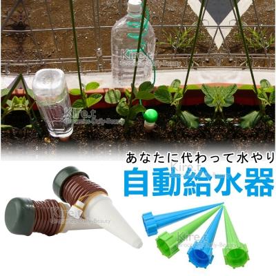 kiret澆花神器組- DIY自動澆花器4入+寶特瓶滲水器4入