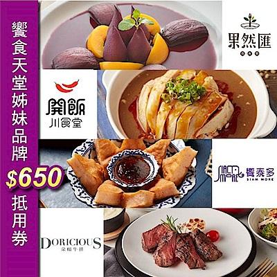 (饗食天堂姊妹品牌)果然匯、開飯川食堂、饗泰多、朵頤$650抵用券(2張)