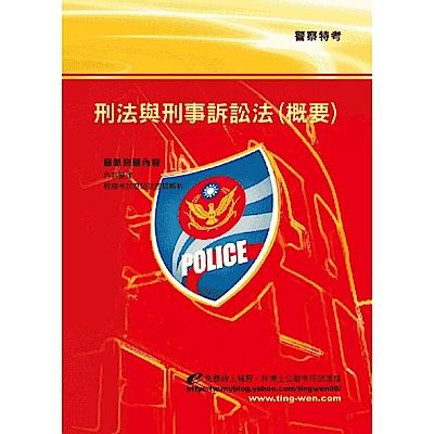 刑法與刑事訴訟法(含概要)(11版)