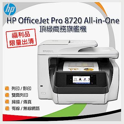 【福利品】HP Officejet Pro 8720 頂級商務旗艦機