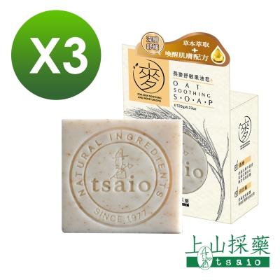 tsaio上山採藥-燕麥舒敏果油皂 120g*3入