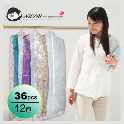 《拉鏈式》衣物防塵套-洋裝、大衣專用〈36pcs/12包〉