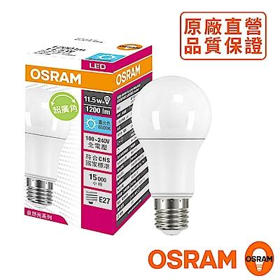 歐司朗OSRAM 11.5W 廣角 LED 燈泡 全電壓 -白光-4入組