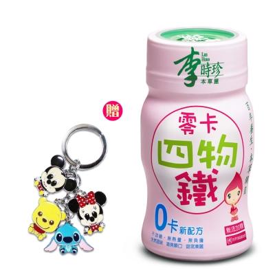 李時珍零卡四物鐵48瓶贈迪士尼童樂會鑰匙圈x1個