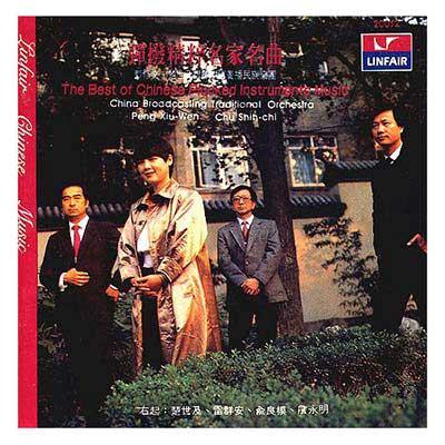 彈撥精粹名家名曲-1CD