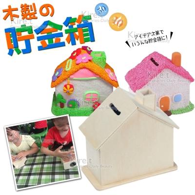 超值2入 kiret 木製DIY存錢筒-可愛小房屋 可自行彩繪