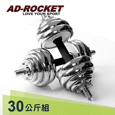 【AD-ROCKET】30kg頂級電鍍啞鈴組