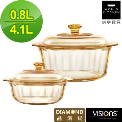 美國康寧-Visions-0-8L-4-1L晶鑽雙