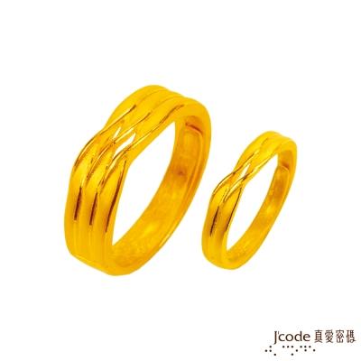 J'code真愛密碼 愛似潮水黃金成對戒指