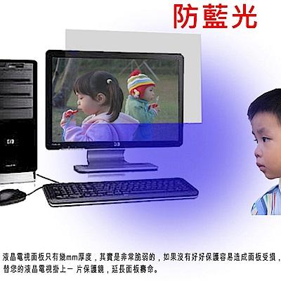 【EZstick 抗藍光】19吋(4:3) 外掛式鏡面抗藍光光學液晶螢幕保護鏡