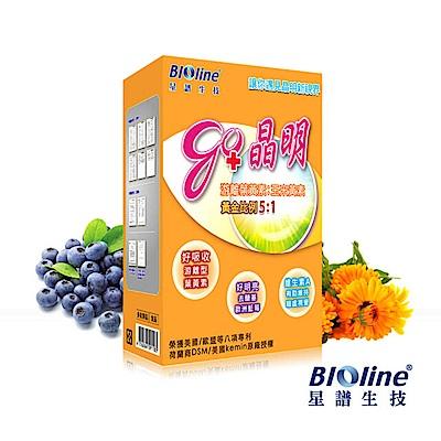 【BIOline星譜生技】go晶明_葉黃素+玉米黃素膠囊(20顆/盒)