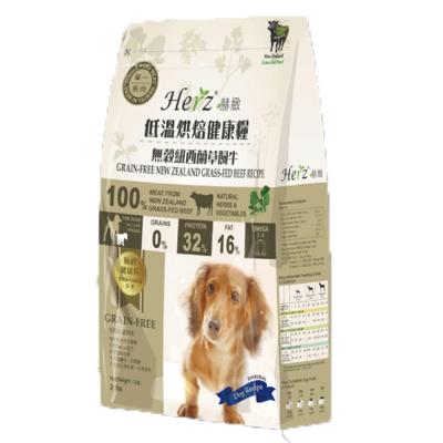 Herz赫緻《低溫烘焙健康狗糧-無穀紐西蘭草飼牛》2磅