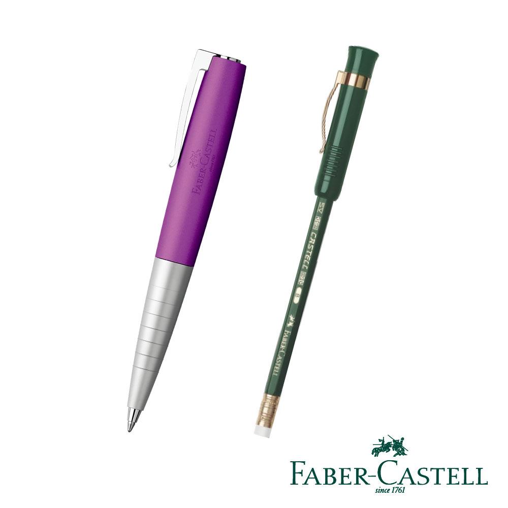 Faber-Castell LOOM雅緻旋轉原子筆/銀霧面 &完美鉛筆 對筆組